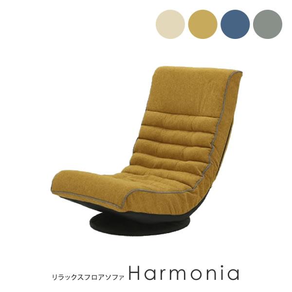 リラックスフロアソファ Harmonia -ハルモニア- 座椅子 いす イス 椅子 チェア ヘリンボン ヘリンボーン ソファ 1人掛け 1Pソファ リクライニング リビング レトロ シンプル 無地 ベージュ イエロー ブルー グレー 家具 北欧 モダン