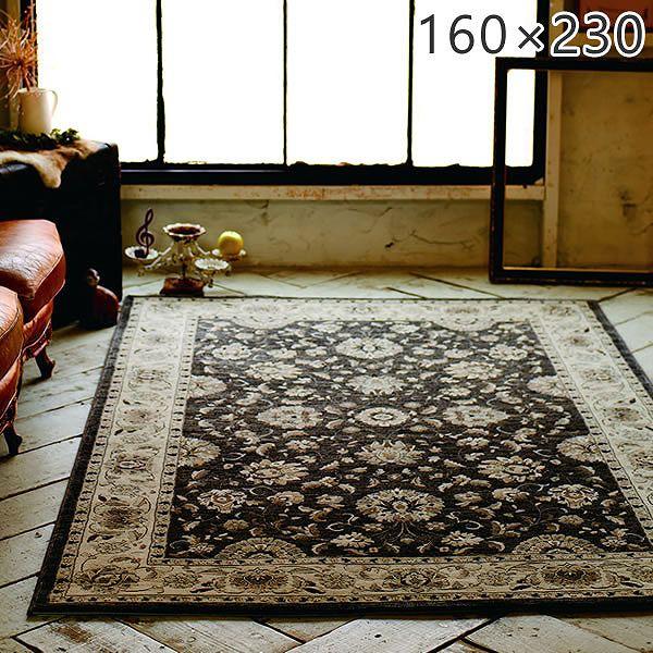 ラグ ラグマット ポリプロピレン100% ヒートセット糸 プリエ 160×230cm モリヨシ クラシックカーペット モダン ホットカーペット対応 ベルギー製 長方形 絨毯