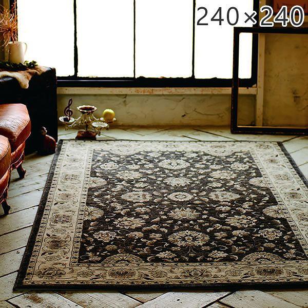 ラグ ラグマット ポリプロピレン100% ヒートセット糸 プリエ 240×240cm モリヨシ クラシックカーペット モダン ホットカーペット対応 ベルギー製 正方形 絨毯
