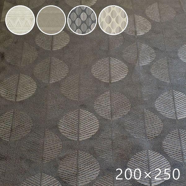 ラグ シュカ Shuka 約200×250cm モリヨシ シュエット CHOUETTE