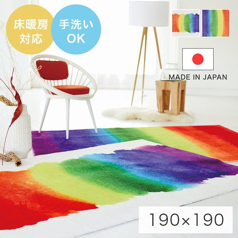 おしゃれで鮮やかなレインボー柄ラグマット 激安特価品 水洗いや手洗いができるので汚れてもいつでも清潔 裏面は不織布が施されているので 床を傷つけずにお使いいただけます 安心の日本製 ラグ デザイン おしゃれ 2畳 鮮やかなレインボー柄ラグ カーペット Auve オーヴ 訳あり品送料無料 190×190cm 正方形 ホットカーペット対応 不織布 カラフル 手洗い 虹 ラグマット モリヨシ 国産 洗える 北欧 長方形 ウォッシャブル