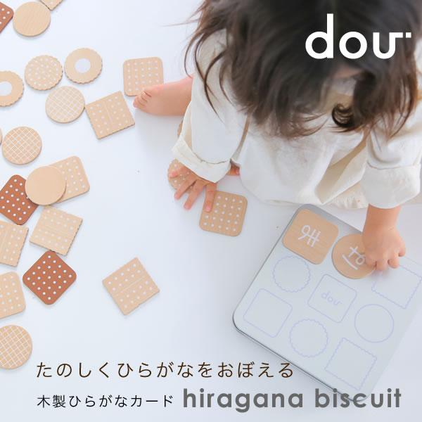本物のビスケットのように缶に入ったビスケットモチーフの木製ひらがなカードです おままごととしても遊べます おしゃれなボックスに入っているのでギフトにもおすすめです あす楽 木のおもちゃ おままごと dou? hiragana biscuit ひらがな ビスケット 知育玩具 新品未使用 おもちゃ 誕生日 男の子 赤ちゃん 北欧 シンプル 出産祝い オシャレ 女の子 2歳 ギフト 誕生日プレゼント 販売期間 限定のお得なタイムセール 木製 おしゃれ 1歳