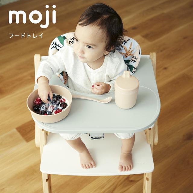 【エントリーでP10倍】moji イッピー専用 フードトレイ ベビー キッズ チェア 椅子 北欧 シンプル お祝い プレゼント オプション YIPPY ベビーチェア