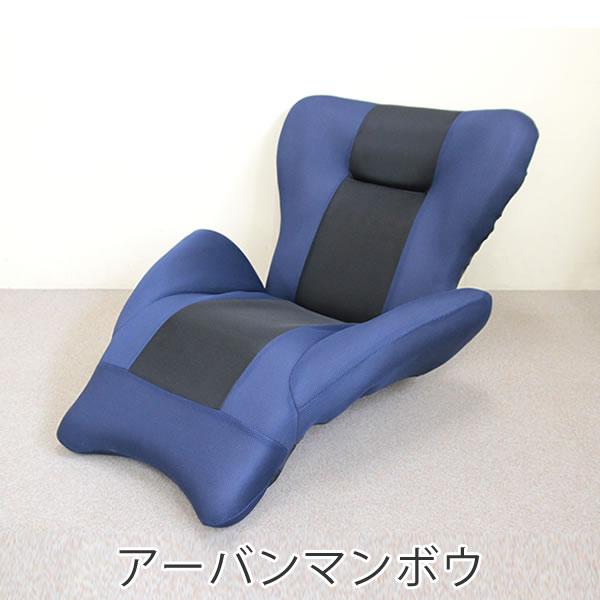 14段リクライニング 流線型デザイナーズソファ アーバンマンボウ座椅子 ストライプ