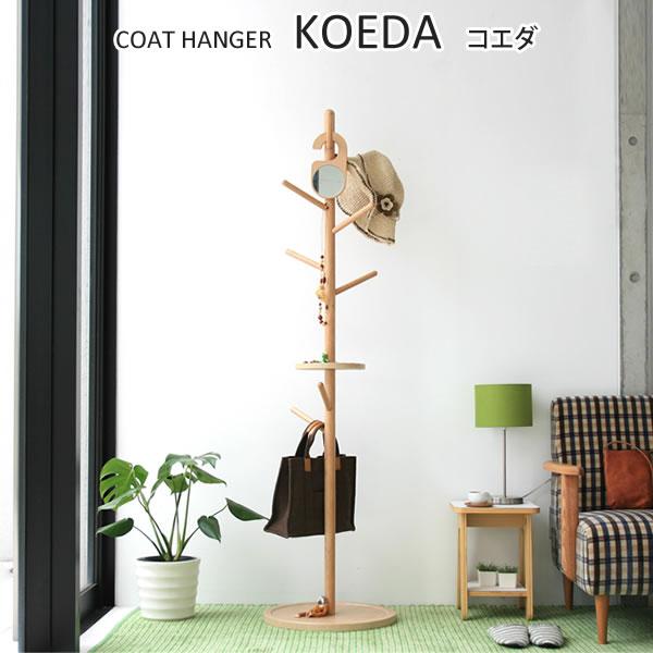 ポールハンガー 木製 おしゃれ 子供 ハンガーポール キッズ コートハンガー コエダ KOEDA ガルト GART ポールハンガー