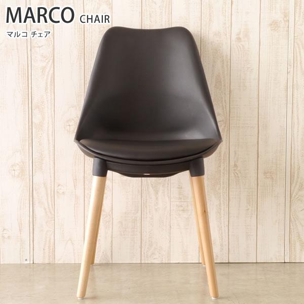 チェア イス 椅子 マルコ MARCO CHAIR ガルト GART リビング ダイニング ブラック グレー ホワイト シンプル 引っ越し 新生活 椅子 チェア