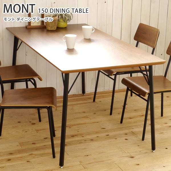 ダイニングテーブル 机 150cm モント MONT ガルト GART 木製 レトロ おしゃれ シンプル テーブル