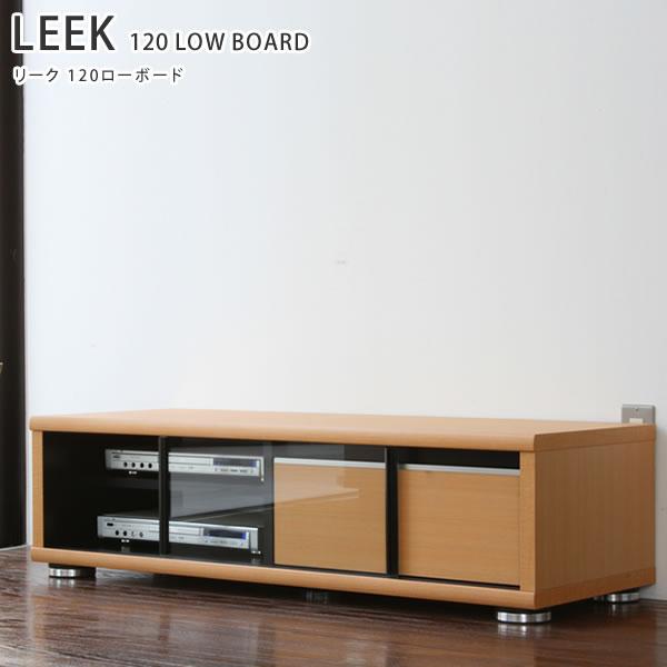 TVボード ローボード 幅120cm リーク LEEK ガルト GART 木製 レトロ おしゃれ シンプル ローボード
