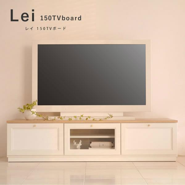 テレビ台 白 完成品 【 ホワイトをベースにしたシンプルデザイン レイ LEI 150TVボード 】 ガルト ホワイト 白 テレビボード ローボード 収納 リビング収納 家具 インテリア テレビ台