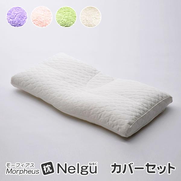 【あす楽】 快眠 安眠 まくら Nelgu ねるぐカバーセット ドクターエル モーフィアス枕