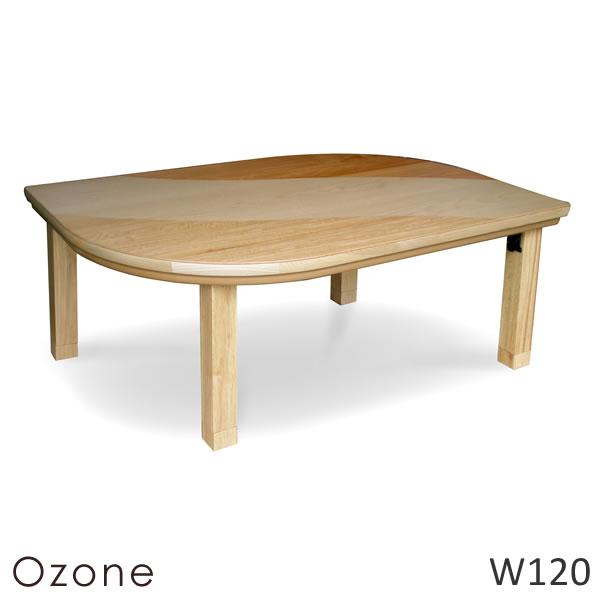 こたつ おしゃれ 【 オゾン Ozone 120×80cm 】 国産 こたつテーブル センターテーブル リビングテーブル Takatatsu & Co. 高松辰雄商店 天然木 こたつ