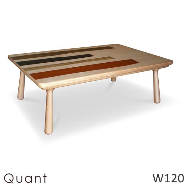 クアント Quant 幅120cm 国産 こたつ Takatatsu & Co. 高松辰雄商店
