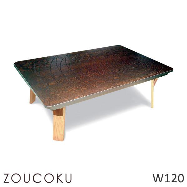 象谷 ぞうこく ZOUCOKU 幅120cm 長方形 国産 こたつ Takatatsu & Co. 高松辰雄商店