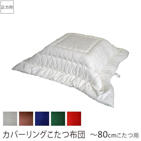 カバーリングこたつ布団 ~80cm 国産 こたつ Takatatsu & Co. 高松辰雄商店