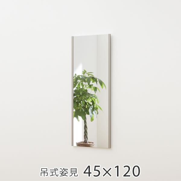 割れない鏡 全身 高精細 吊式姿見 壁掛けミラー 45×120cm リフェクス REFEX RM-2 細枠 NRM-2 太枠 鏡 全身鏡 姿見 壁掛け 割れない フィルムミラー