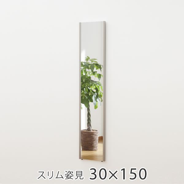 割れない鏡 全身 高精細 スリム姿見 壁掛け立掛けミラー 30×150cm リフェクス REFEX RM-3 細枠 NRM-3 太枠 鏡 全身鏡 姿見 壁掛け 割れない フィルムミラー
