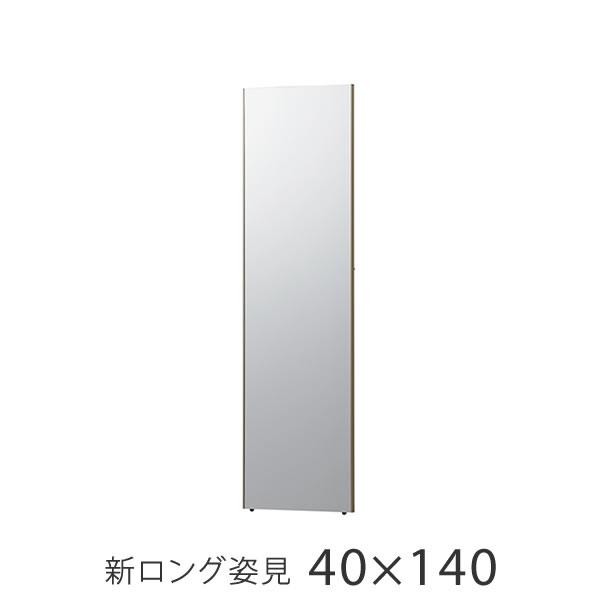 割れない鏡 全身 高精細 新ロング姿見 壁掛け立掛けミラー 40×140cm リフェクス REFEX RM-9 細枠 NRM-9 太枠 鏡 全身鏡 姿見 壁掛け 割れない フィルムミラー