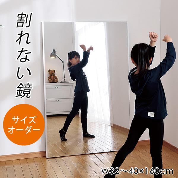 割れない鏡 オーダー カスタマイズできる ミラー 幅32~40×160cm リフェクス REFEX 全身鏡 壁掛け 立掛け スタンドミラー 全身ミラー 鏡 割れない 高精細 おまけ付 ダンス 安心 軽量 姿見 フィルム 鏡