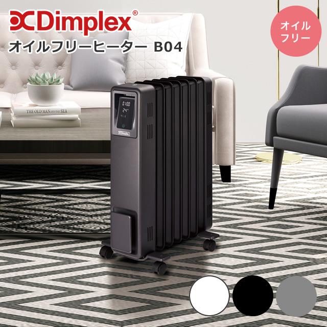 オイルレスヒーター Dimplex(ディンプレックス) オイルフリーヒーター B04 ECR12E ECR12EB ECR12ECSF 省エネ 電気ヒーター 足元 軽量 コンパクト おしゃれ オイルヒーター