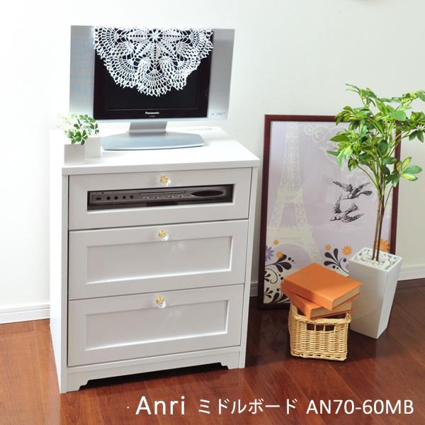 チェスト 白 アンリ Anri ミドルボード AN70-60MB ホワイト家具 テレビボード フェミニンスタイル チェスト