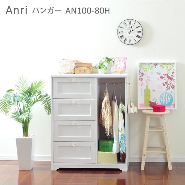 ハンガーラック 木製 白 アンリ Anri ハンガー AN100-80H ホワイト家具 チェスト フェミニンスタイル ハンガーラック