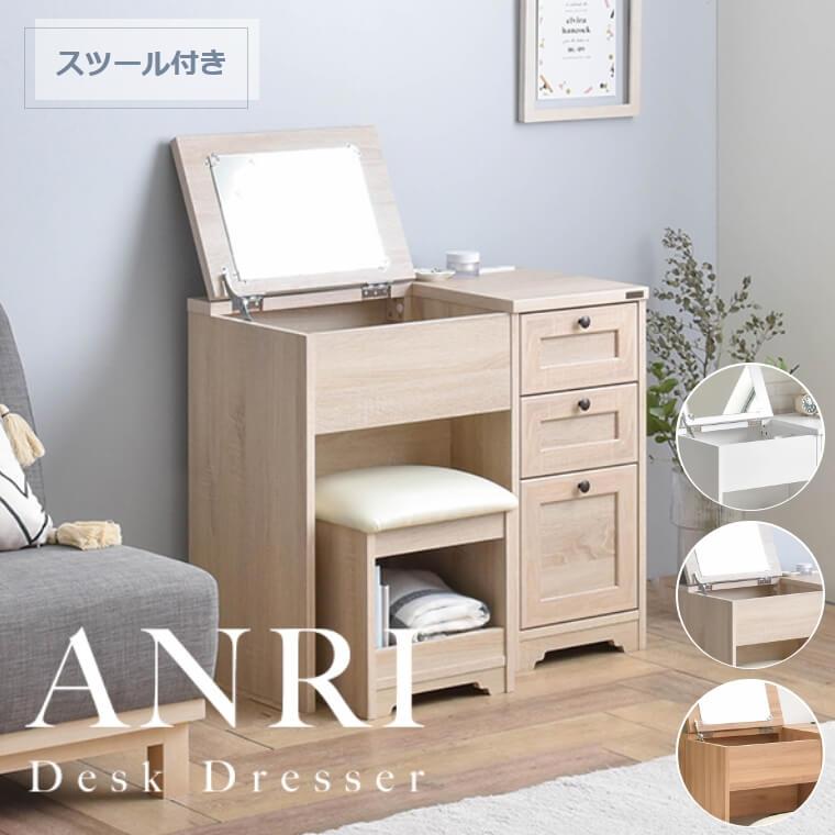 デスクドレッサー 家具 ホワイト アンリ Anri デスクドレッサー AN70-80D ホワイト家具 フェミニンスタイル ドレッサー