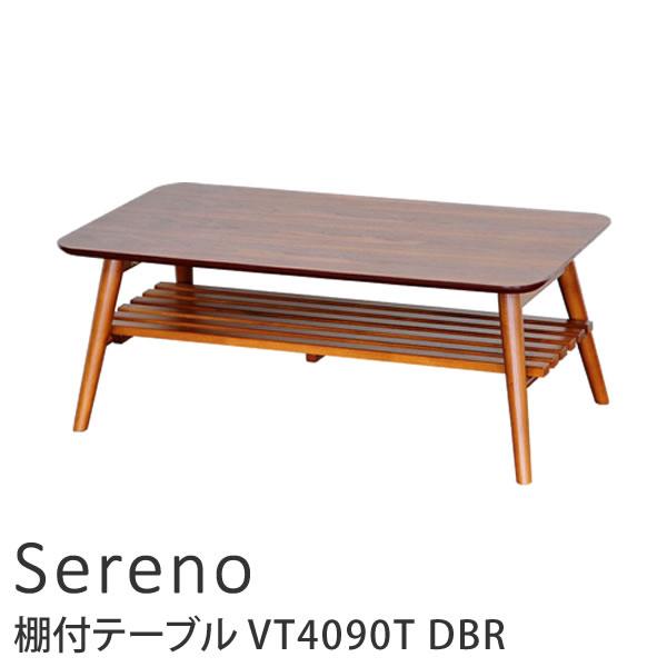 ローテーブル 折りたたみ セレノ Sereno 棚付テーブル VT4090TDBR レトロ調 ウォールナット ブラウン 佐藤産業
