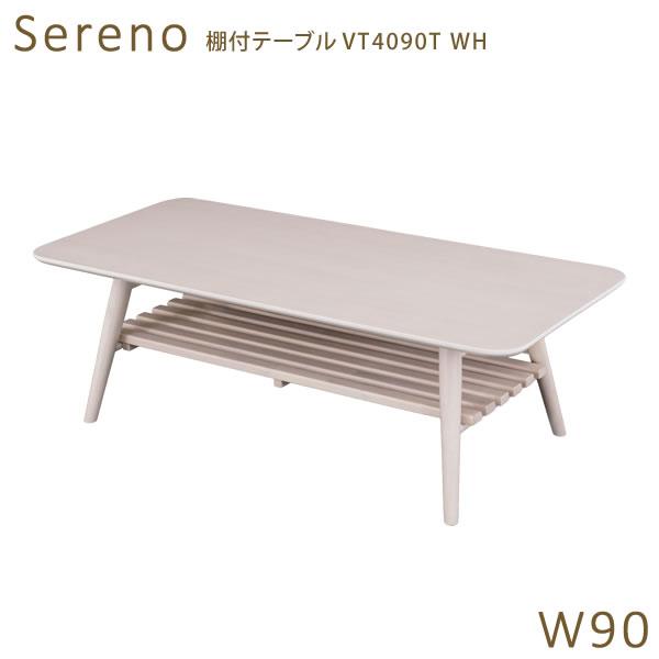 ローテーブル 折りたたみ ホワイト セレノ Sereno 棚付テーブル VT4090TWH ホワイトウォッシュ ナチュラル ホワイト家具 佐藤産業