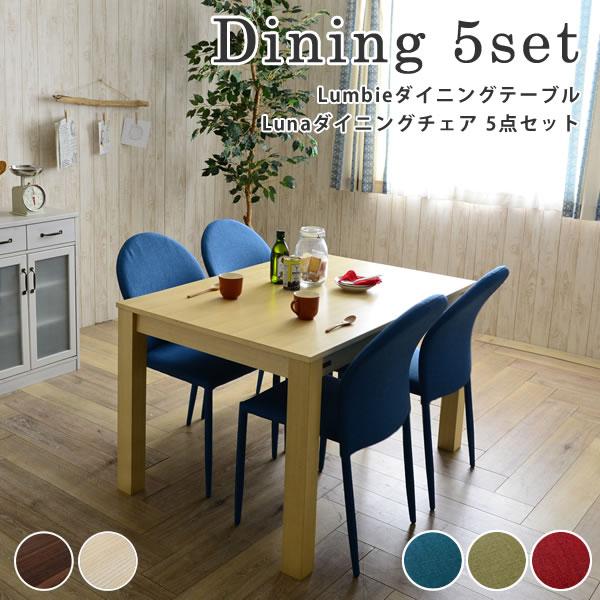 ダイニングテーブル 5点セット 木製 北欧 120 Lumbie ランビー Luna ルナ カフェ風 テーブル チェア セット おしゃれ 4人用 ダイニングテーブル ダイニング用 パソコンデスク 佐藤産業