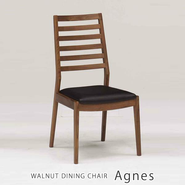 ダイニングチェア ウォールナット Agnes アニエス ブラウン 食堂椅子 チェア イス 肘無し ダイニングチェア 家具の大丸