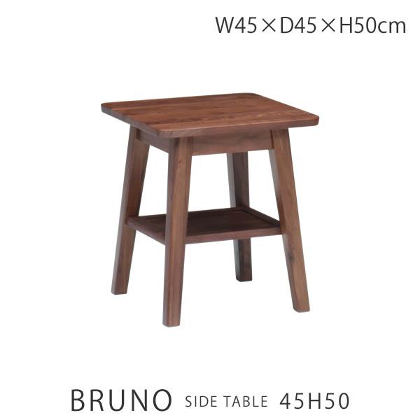 サイドテーブル ウォールナット Bruno ブルーノ 45H50 ブラウン ソファテーブル 花台 ランプ台 家具の大丸