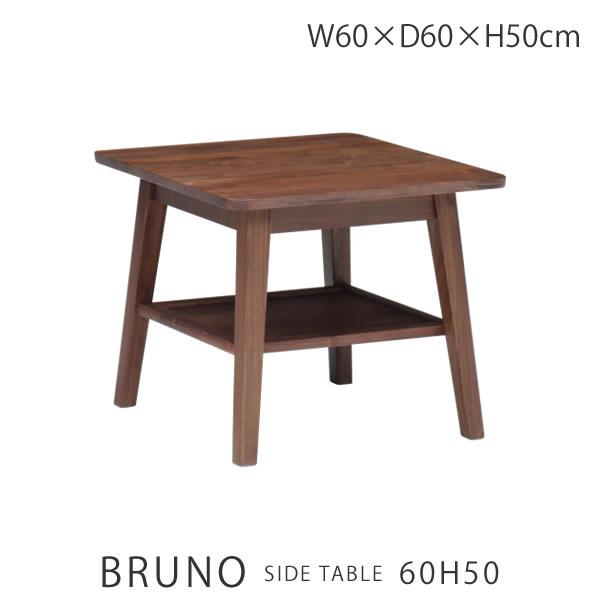 サイドテーブル ウォールナット Bruno ブルーノ 60H50 ブラウン ソファテーブル 花台 ランプ台 家具の大丸