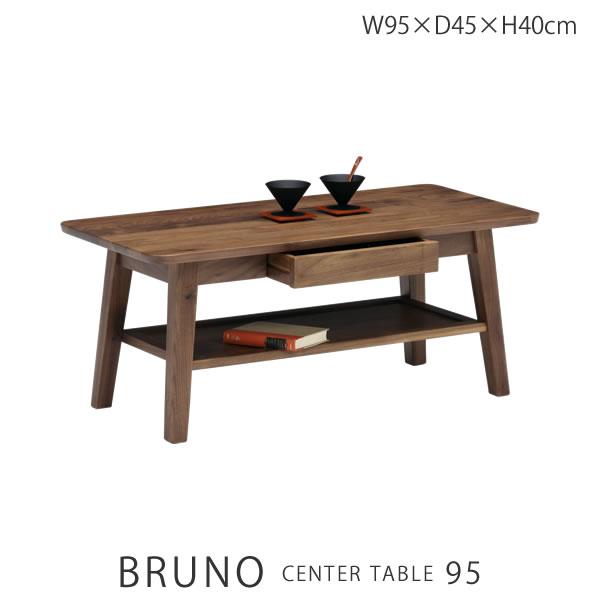 センターテーブル Bruno ブルーノ 95 木目 おしゃれ ローテーブル センターテーブル 収納 リビング収納 家具リビングテーブル 家具の大丸