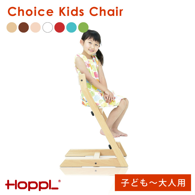キッズチェア ダイニング 木製 勉強 チョイスキッズチェア 子ども~大人用 ハイチェア イス ダイニングチェア 椅子 シンプル 北欧 姿勢 高さ調整 キッズチェア