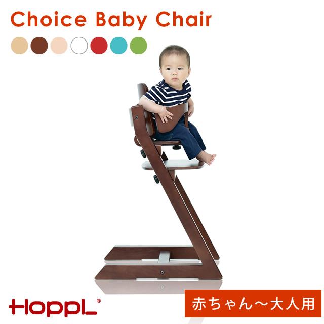 ベビーチェア ハイチェア 木製 チョイスベビーチェア 赤ちゃん~大人用 チェア 椅子 イス 木の家具 シンプル 北欧 カラフル ダイニングチェア ダイニング ベビーチェア