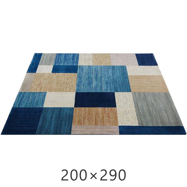 ラグ カーペット マルチカラー ウィルトン織り シャイン Shine 200×290cm ベルギー製 モダン カーペット ラグ