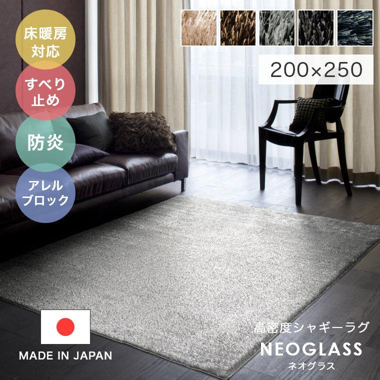 スミノエ/Function Rug 〔NEOGLASS〕200×250cm