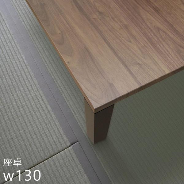 リビング 無垢テーブル D's Moderno W130cm DoiMoi