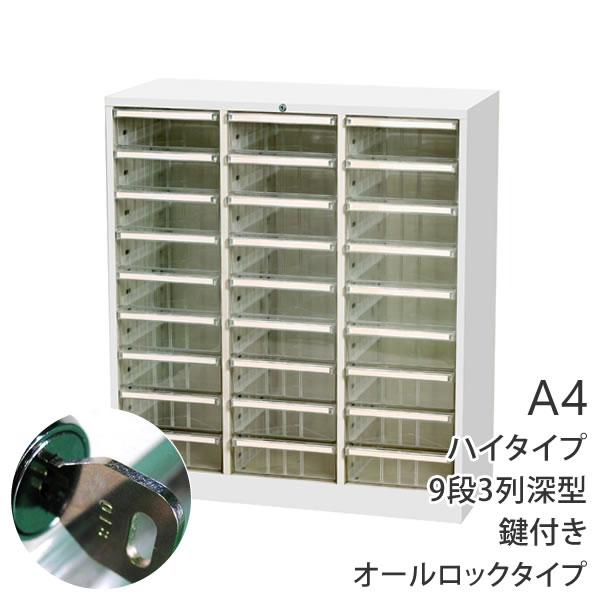 キャビネット マイナンバー対応 キャビネット A4 鍵付き オールロック キャビネット マイナンバー対策 レターケース 収納ボックス 書類 A4深型9段 3列 ハイタイプ 800×350×880 AP-327HC 事務所 オフィス 中小企業 企業