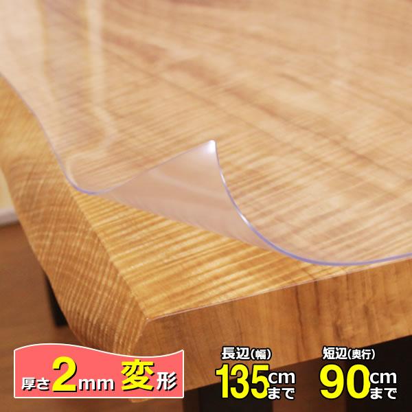 【面取りオプション付き】両面 非転写 テーブルマット匠(たくみ) 変形(2mm厚) 135×90cmまで 高級テーブルマット テーブルクロス デスクマット カウンターマット