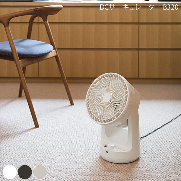 扇風機 サーキュレーター 【±0 プラスマイナスゼロ DCサーキュレーター XQS-B320】 Wタイマー デザイン家電 プラマイゼロ