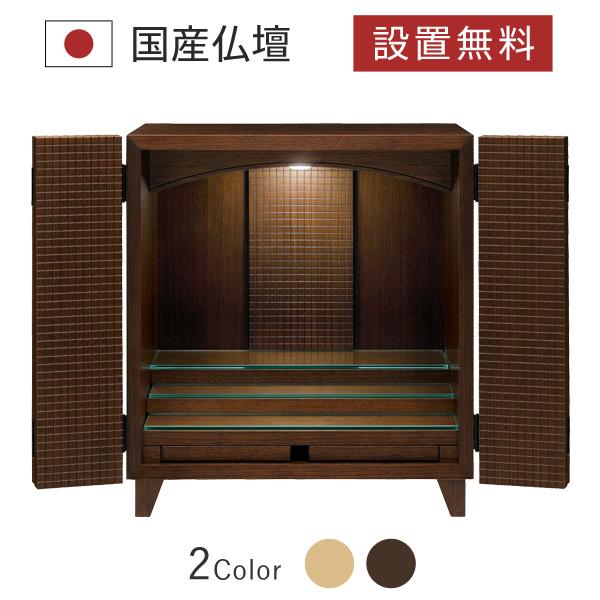 値引 仏壇 チェック リッツ チェック ウォールナット 国産 日本製 日本製 モダン 国産 おしゃれ シンプル 洋風, エナグン:b8d0f1da --- beauty100.xyz