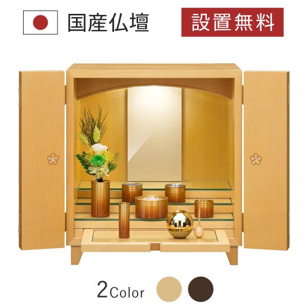 仏壇 仏具 リッツ 花 メープル 国産 日本製 モダン おしゃれ シンプル 洋風