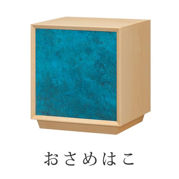 おさめはこ BLUE×メープル×台輪 日本製 国産 骨壷 納骨箱 仮納骨 小型仏壇 ミニ仏壇 お墓 現代仏壇 現代風 現代的 送料無料