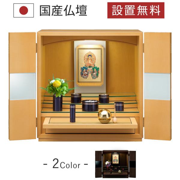 仏壇 仏具 掛軸 アリエス メープル 国産 日本製 モダン おしゃれ シンプル 洋風