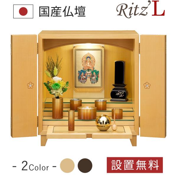 仏壇 仏具 掛軸 位牌 リッツL 花 メープル 国産 日本製 モダン おしゃれ シンプル 洋風