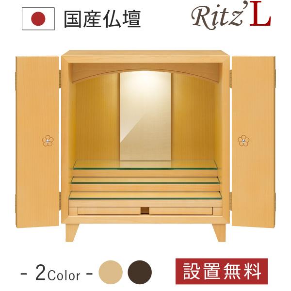 仏壇 リッツL 花 メープル 国産 日本製 モダン おしゃれ シンプル 洋風