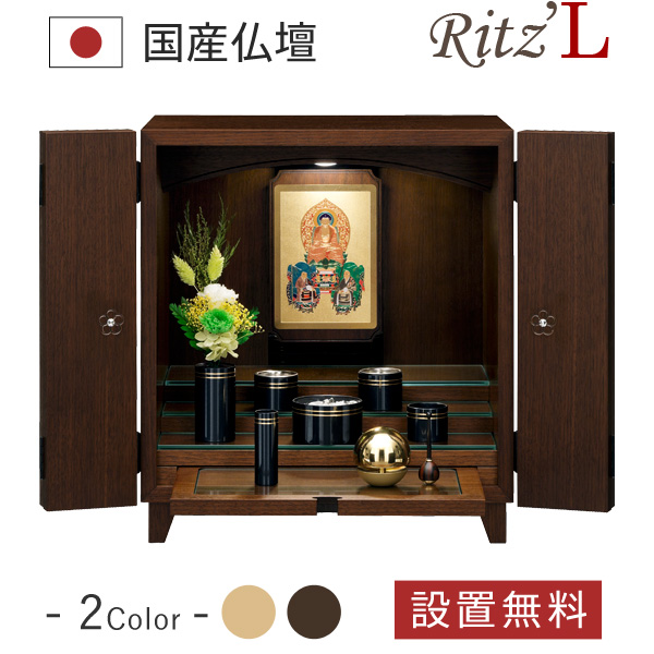 仏壇 仏具 掛軸 リッツL 花 ウォールナット 国産 日本製 モダン おしゃれ シンプル 洋風