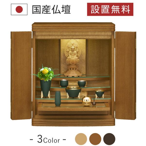 仏壇 仏具 仏像 アウトレット マラード 台置き ナラ LB色 国産 日本製 モダン おしゃれ シンプル 洋風