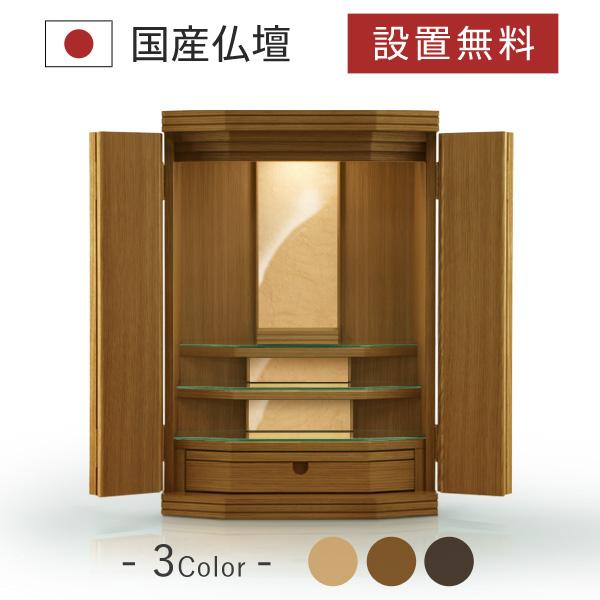 仏壇 クライン ナラ LB色 国産 日本製 モダン おしゃれ シンプル 洋風